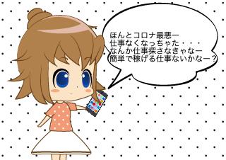4コマ漫画「1話、初めての電話応募」の1コマ目