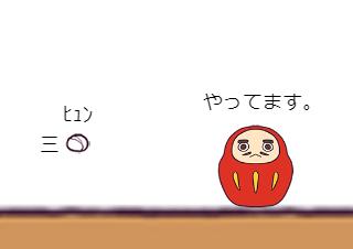 4コマ漫画「危機一髪」の1コマ目