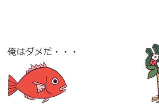 4コマ漫画「氷河期」の1コマ目