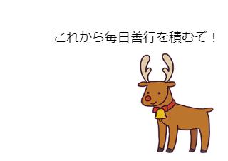 4コマ漫画「よくわかる四字熟語①」の1コマ目