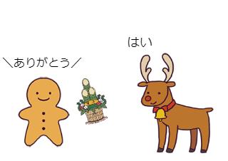 4コマ漫画「よくわかる四字熟語①」の2コマ目