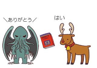 4コマ漫画「よくわかる四字熟語①」の3コマ目