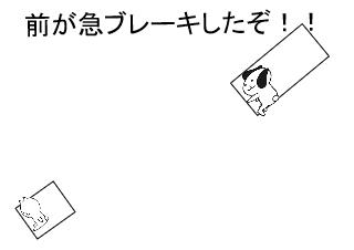 4コマ漫画「車間距離」の1コマ目