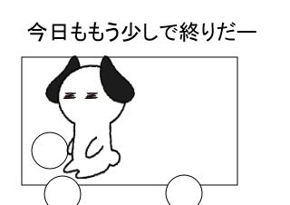 4コマ漫画「無事帰る」の1コマ目