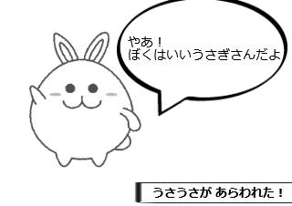 4コマ漫画「うさちゃん」の1コマ目