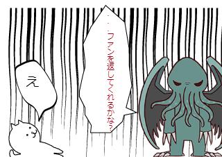 4コマ漫画「第零話:自己紹介」の4コマ目