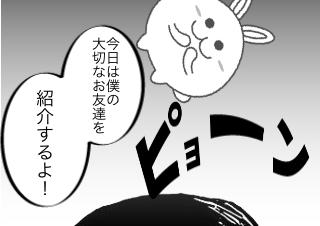 4コマ漫画「友達」の1コマ目