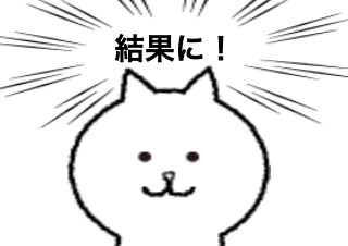 4コマ漫画「vol.3 連想ゲーム ①」の4コマ目