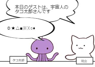 4コマ漫画「グー●ル翻訳」の1コマ目