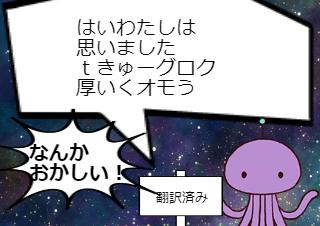 4コマ漫画「グー●ル翻訳」の4コマ目