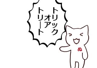 4コマ漫画「ハハハハロウィン‼🍭 ぬこバージョン」の1コマ目