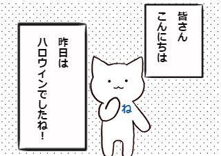 4コマ漫画「ねこからのもんだい編」の1コマ目