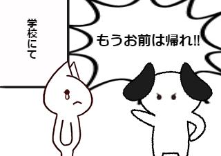4コマ漫画「モウカエレ‼ ぬこバージョン」の1コマ目