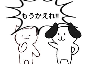 4コマ漫画「モウカエレ ねこバージョン」の1コマ目