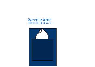 4コマ漫画「寝足りないニャー」の1コマ目