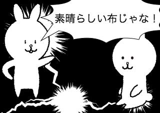 4コマ漫画「見えない布の使い方」の2コマ目