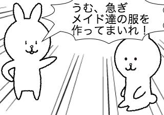 4コマ漫画「見えない布の使い方」の4コマ目