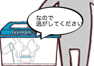 4コマ漫画「虫の気持ち」の4コマ目