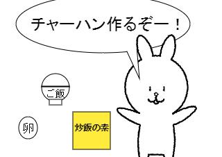 4コマ漫画「チャーハン?」の1コマ目