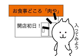 4コマ漫画「人気No1」の1コマ目