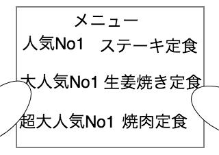 4コマ漫画「人気No1」の3コマ目