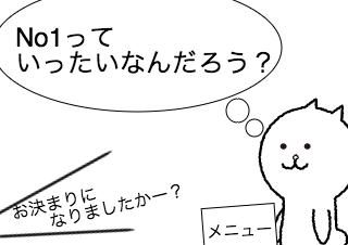 4コマ漫画「人気No1」の4コマ目