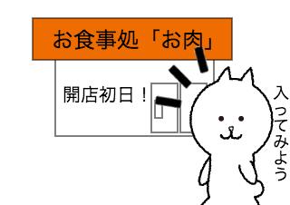 4コマ漫画「メニューのキャッチコピー」の1コマ目