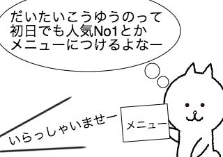4コマ漫画「メニューのキャッチコピー」の2コマ目