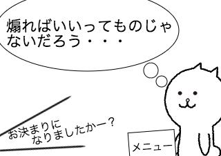 4コマ漫画「メニューのキャッチコピー」の4コマ目