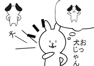 4コマ漫画「犬さんですか?」の1コマ目