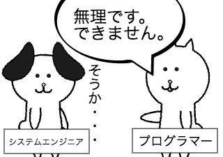 4コマ漫画「プログラマーから社長への伝言ゲーム」の1コマ目