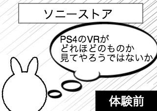 4コマ漫画「PS4VR 特別体験会&先行予約販売」の1コマ目