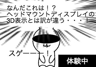 4コマ漫画「PS4VR 特別体験会&先行予約販売」の2コマ目