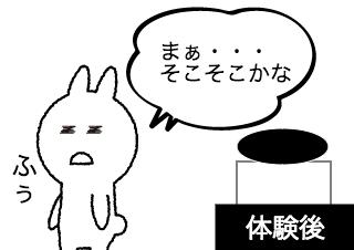4コマ漫画「PS4VR 特別体験会&先行予約販売」の3コマ目