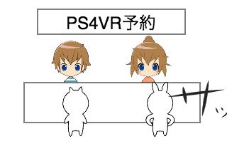 4コマ漫画「PS4VR 特別体験会&先行予約販売」の4コマ目