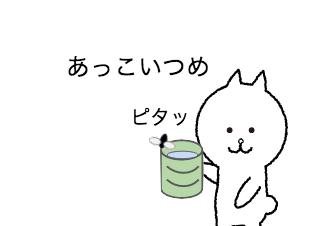 4コマ漫画「今日の出来事「虫」」の2コマ目