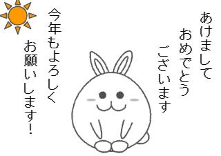 4コマ漫画「あけまして おめでとう ございます!」の1コマ目
