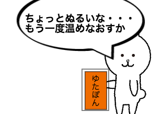4コマ漫画「ゆたぽん 温めすぎ 注意」の1コマ目