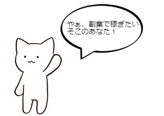 4コマ漫画「稼ぐぞ!にゃんぺろ君!!」の1コマ目
