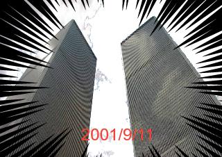 4コマ漫画「9/11 After Effect」の1コマ目