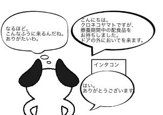 4コマ漫画「療養生活 : 配食とは」の2コマ目