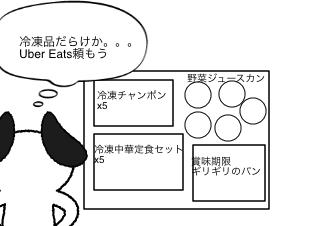 4コマ漫画「療養生活 : 配食とは」の4コマ目