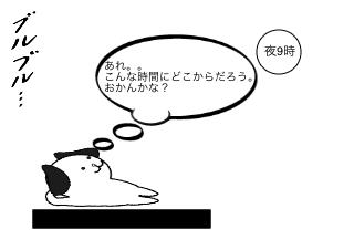 4コマ漫画「療養生活: 最終日」の1コマ目