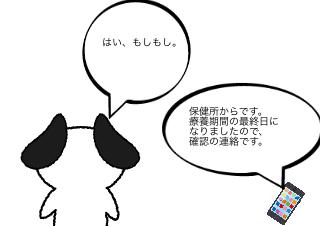 4コマ漫画「療養生活: 最終日」の2コマ目