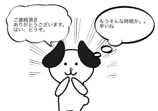 4コマ漫画「療養生活: 最終日」の3コマ目