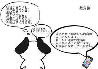 4コマ漫画「療養生活: 最終日」の4コマ目