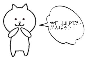 4コマ漫画「JLPTの朝」の1コマ目