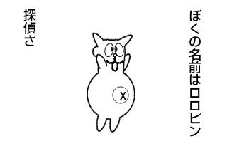 4コマ漫画「探偵ロロピンの事件簿」の1コマ目