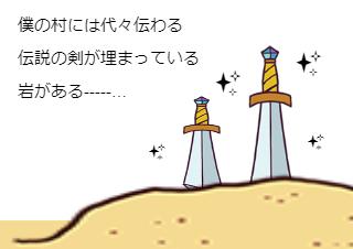4コマ漫画「偉大な2つの剣」の1コマ目