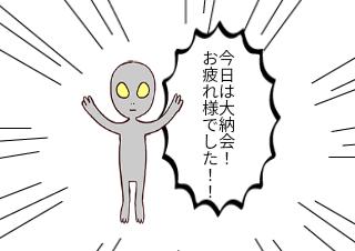 4コマ漫画「【12月30日】2020年大納会」の1コマ目